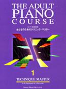 pianocourse