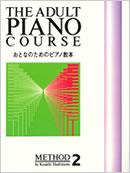 pianomethod2