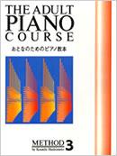 pianomethod3