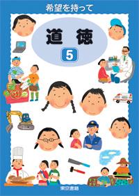 小学校道徳副読本 5年生