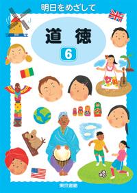 小学校副読本 6年生